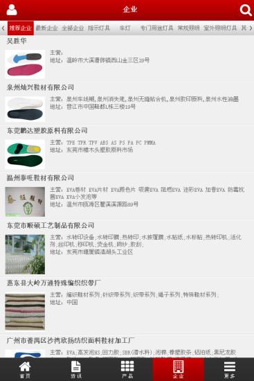 浙江鞋材网|玩商業App免費|玩APPs