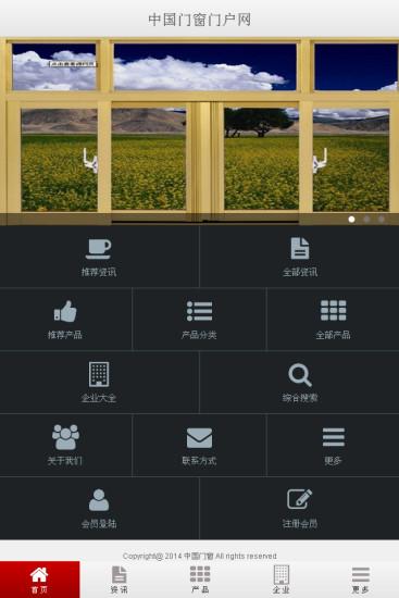 中国门窗门户网