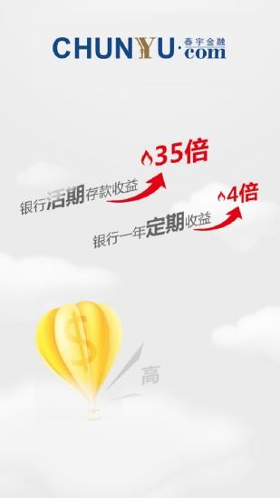 玩財經App|春宇金融免費|APP試玩