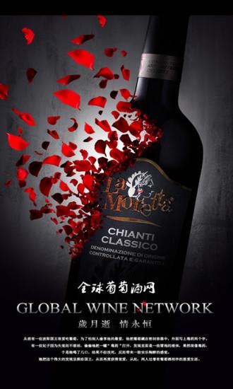 全球葡萄酒网