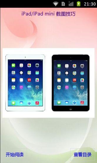 iPad截图技巧