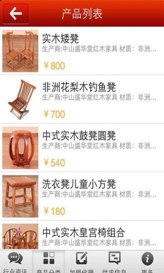 玩免費生活APP|下載品牌红木家具 app不用錢|硬是要APP