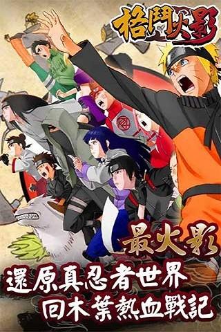 火影快打格鬥Naruto Flash Battle - 哇咧星樂園