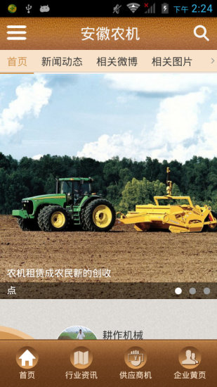 玩生活App|安徽农机免費|APP試玩