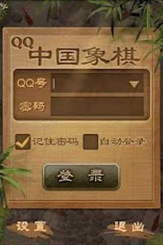 QQ象棋安装器