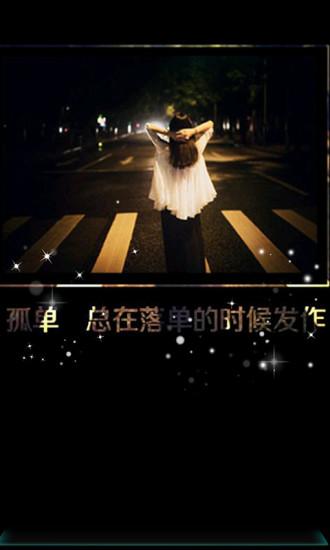 孤独孤独动态壁纸