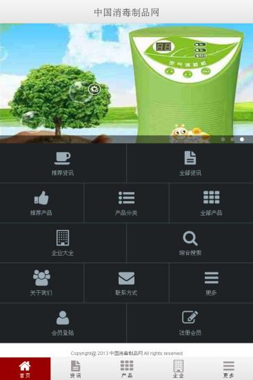 中国消毒制品网