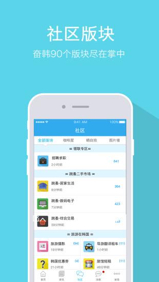 玩生活App|奋斗在韩国免費|APP試玩