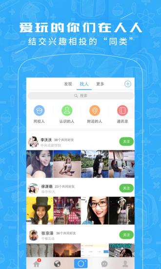 玩社交App|人人免費|APP試玩