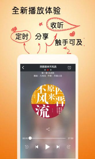 西晋原来不风流|玩書籍App免費|玩APPs