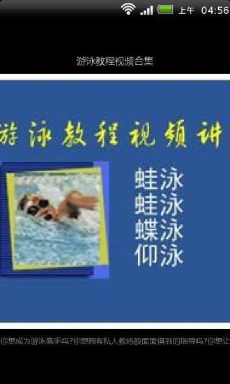 游泳教程视频合集