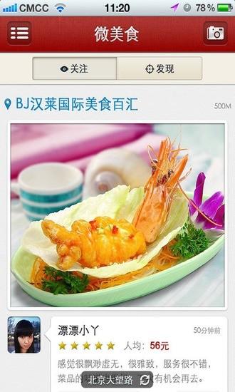微美食-分享美食 点评餐厅