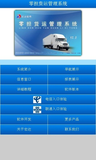 零担货运管理系统