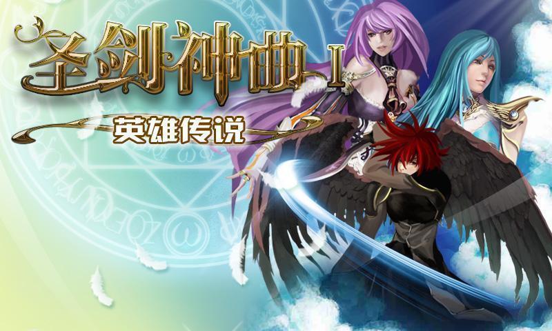圣剑神曲-英雄传说