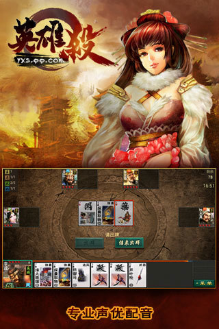 【免費策略App】英雄杀(官方版)-APP點子
