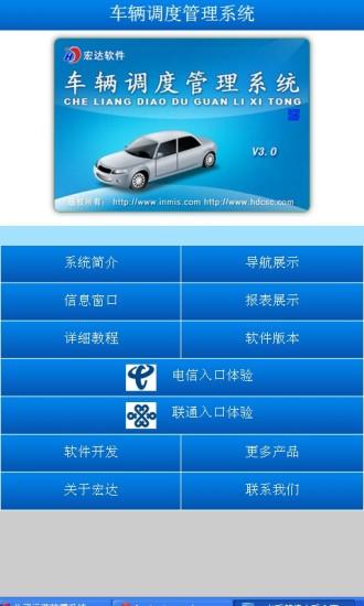 车辆调度管理系统