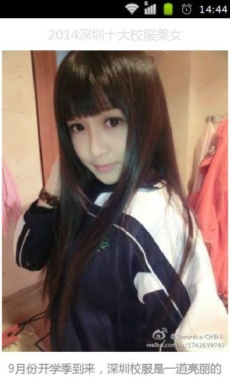 2014深圳十大校服美女