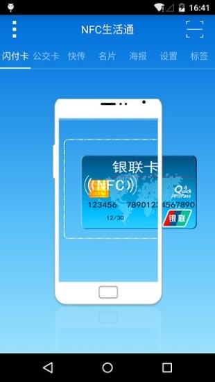 NFC生活通