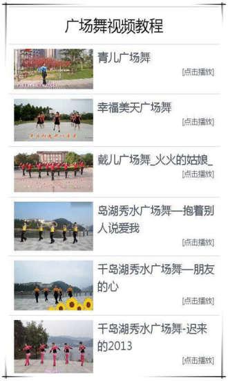 广场舞最新视频教程