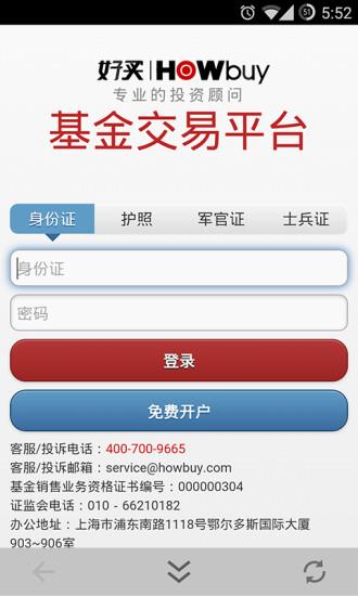 玩財經App|掌上基金免費|APP試玩