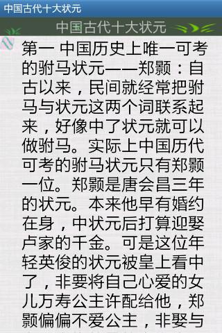 中国古代十大状元