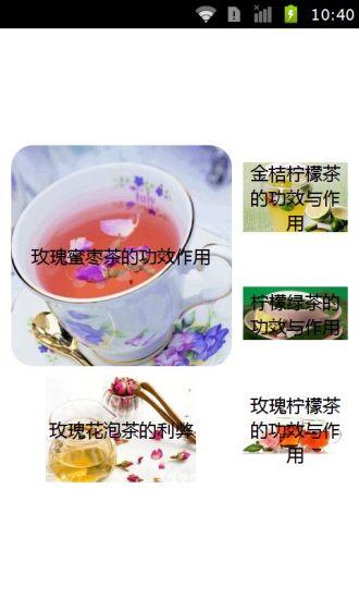 养生之际在于茶