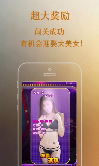 玩免費休閒APP|下載美女来解密 app不用錢|硬是要APP