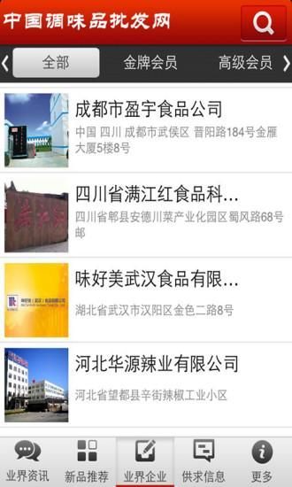 中国调味品批发网