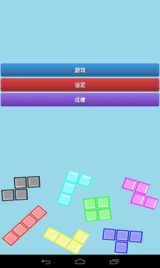 免費下載休閒APP|彩色方块 app開箱文|APP開箱王