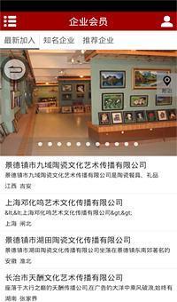 玩免費新聞APP|下載艺术授权微信平台 app不用錢|硬是要APP