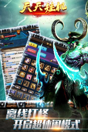 網游RPG必備免費app推薦|天天挂机線上免付費app下載|3C達人阿輝的APP