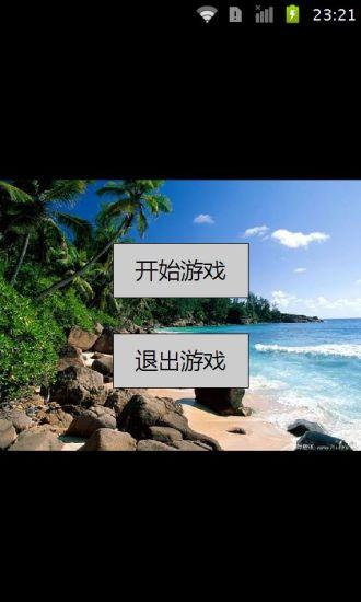 海边美景图