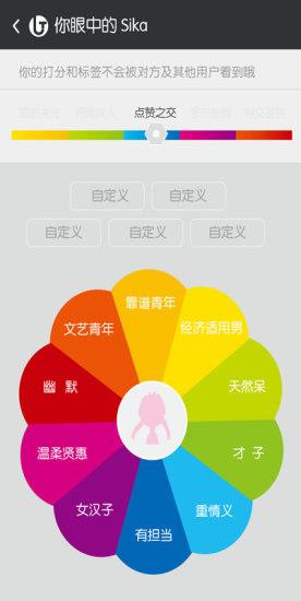 玩社交App|露台APP免費|APP試玩