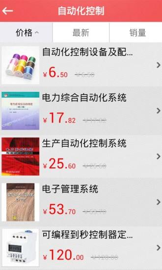 中国电子电器贸易