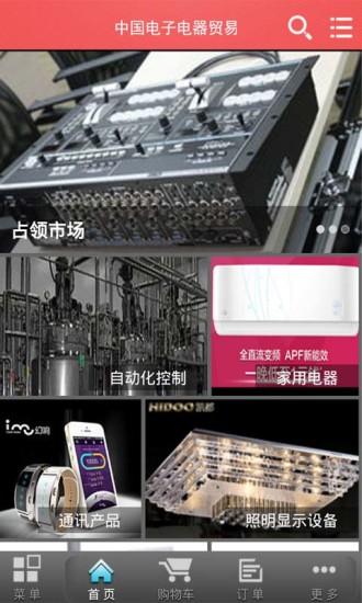 玩生活App|中国电子电器贸易免費|APP試玩