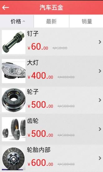 中国五金贸易