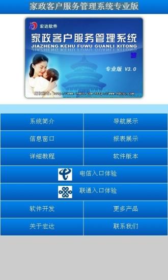 家政客户服务管理系统专业版