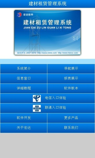 建材租赁管理系统