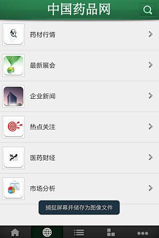 玩免費工具APP|下載中国药品网 app不用錢|硬是要APP