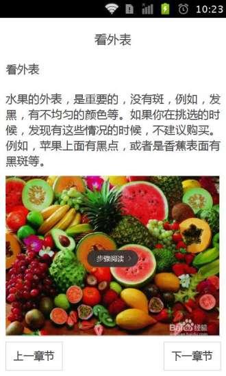 如何挑选水果
