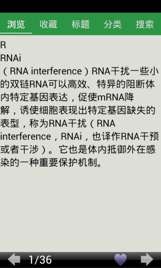 RNAi相关术语