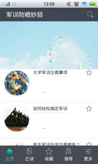 时尚达人app - 首頁