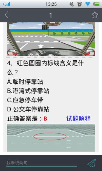 驾照考试小车版