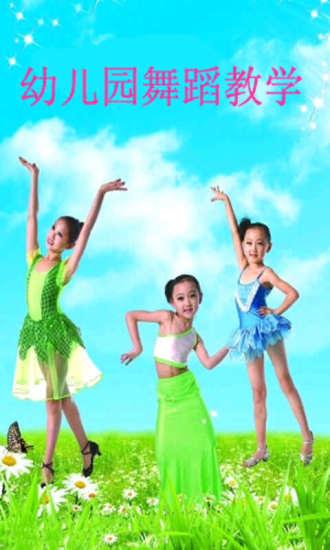 幼儿园舞蹈教学