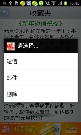通訊 APP 推薦下載免費好用好玩 | 2014新年短信祝福-愛順發玩APP