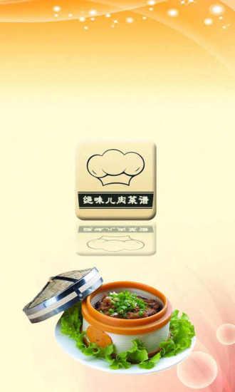 绝味肉菜谱