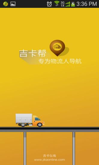 玩工具App|吉卡帮免費|APP試玩