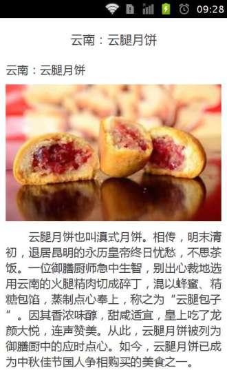 中国月饼地图