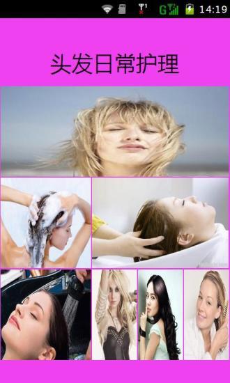 头发日常护理