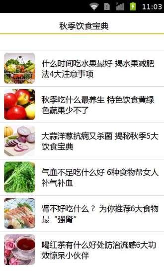 玩健康App|秋季饮食宝典免費|APP試玩